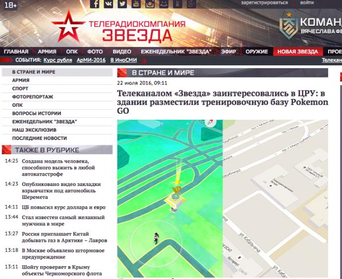 Путінське ТБ придумало новий фейк про покемонів і ЦРУ (1)