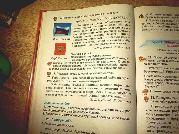 У Києві школярам розповідають про велич Росії: опубліковані фото (3)