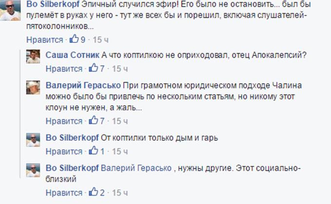 Поп-фашист: кровожерливий російський священик підірвав соцмережі (1)