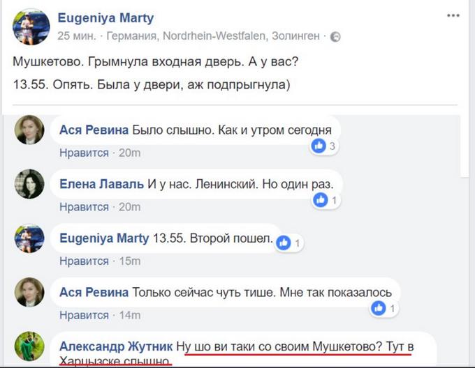 На Донбассе обострение: жители Донецка жалуются в сети на взрывы (4)