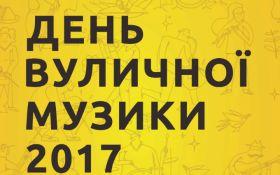 ONUKA, Вакарчук, Dakh Daughters,Alloise,Карпа и другие звезды поддерживают День Уличной Музыки