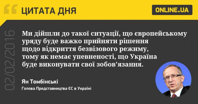 2 февраля в Украине и мире: главные новости дня (1)