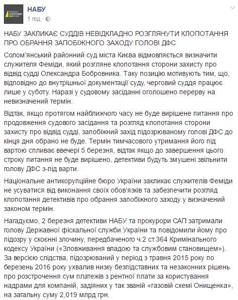 Справа Насірова: суд серйозно засмутив НАБУ (1)