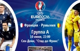 У Франції стартує Євро-2016: анонс першого дня чемпіонату