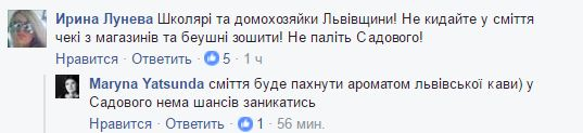 Проблема львовского мусора: в сети уже придумали сценарий комедии (2)