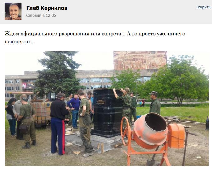 У бойовиків ЛНР вийшла сварка через пам'ятник ватажкові: опубліковані фото (2)