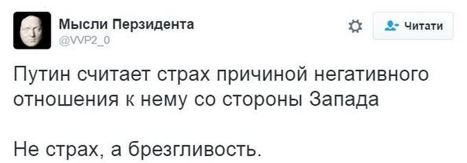 Путіна не бояться, ним гидують: відео з заявою президента Росії підірвало мережу (4)