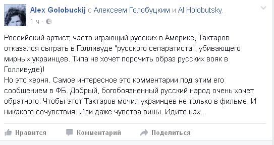 Олег Тактаров отказался сыграть роль русского, убивающего мирных граждан вУкраинском государстве