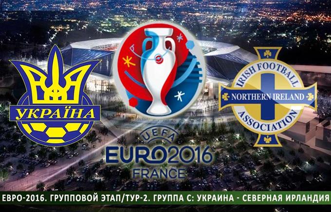 Украина - Северная Ирландия: прогноз букмекеров на матч Евро-2016