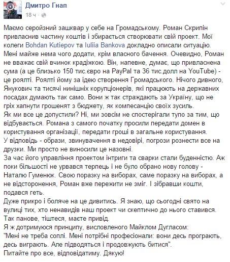 Скандал на Hromadske.tv: реакція соцмереж (8)