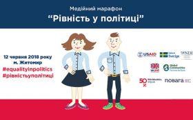 У Житомирі пройшов Медійний Марафон «Рівність у політиці»