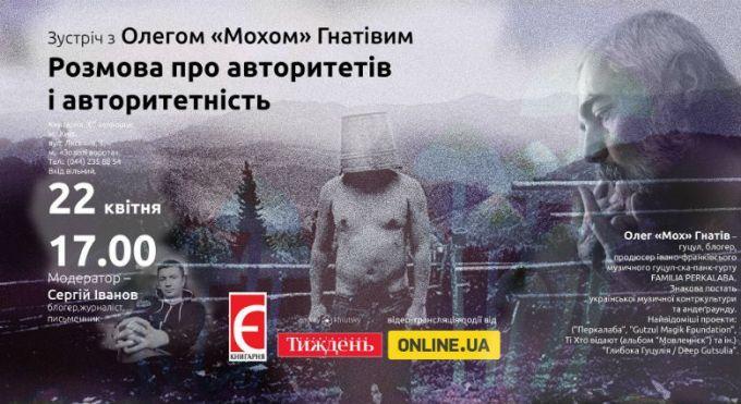 """Зустріч з Олегом """"Мохом"""" Гнатівим. Ексклюзивна трансляція на ONLINE.UA"""