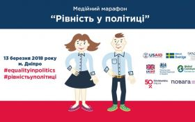 «Рівність у політиці»: у Дніпрі обговорили питання ґендерної рівності в Україні