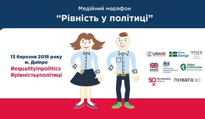 «Равенство в политике»: в Днепре обсудили вопросы гендерного равенства в Украине