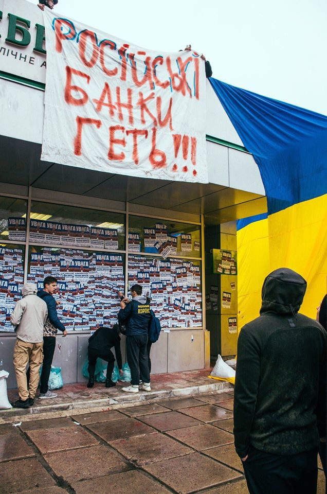У Дніпрі філію Сбербанку Росії закрили величезним прапором України: з'явилися фото (2)