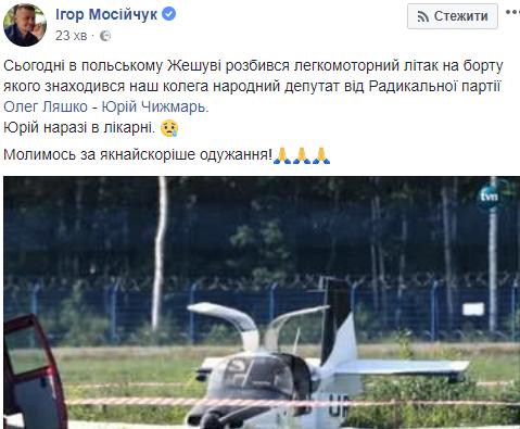 В Польше разбился украинский самолет с депутатом на борту: опубликованы фото с места аварии (1)