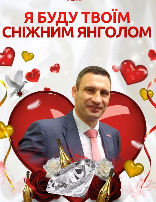Украинских политиков сделали героями забавных валентинок: появились фото (4)