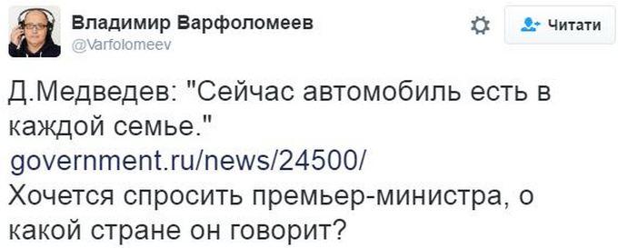 Прем'єр Росії підірвав соцмережі новою заявою (1)