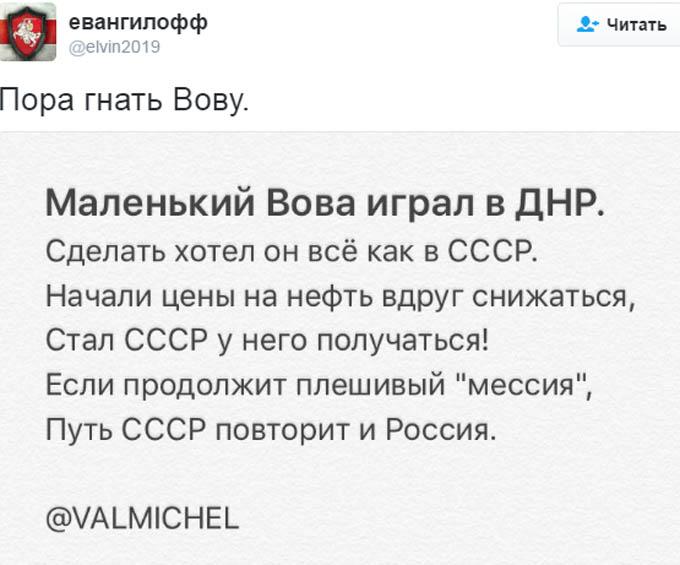Про Путіна, що відроджує СРСР, склали кумедний вірш (1)