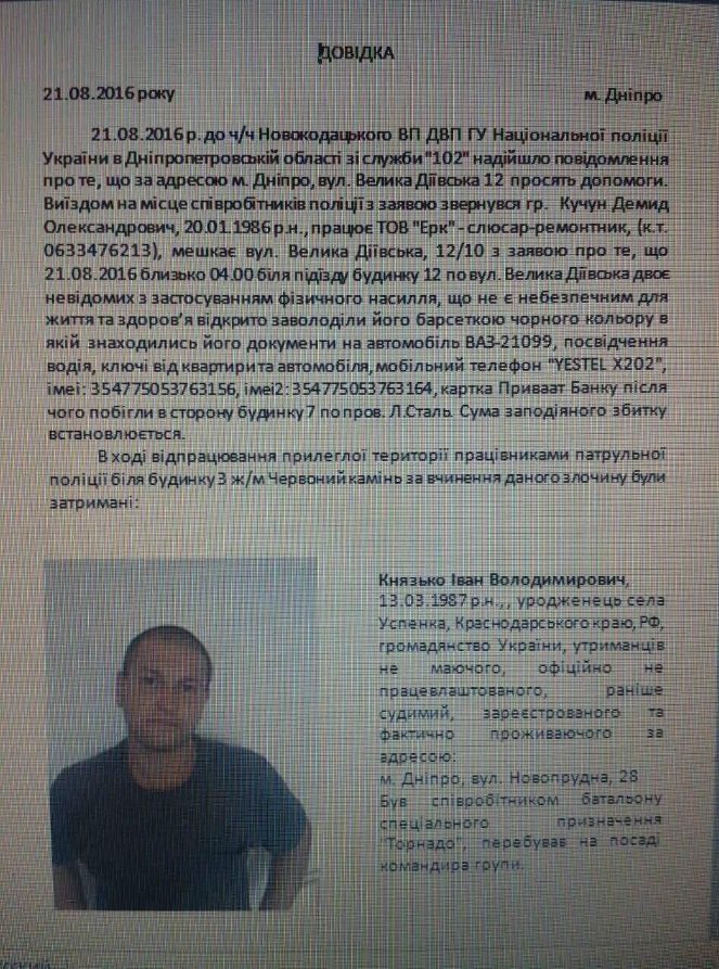 """Екс-бійців """"Торнадо"""" затримали в Дніпрі: опубліковані фото (1)"""
