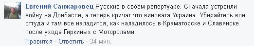 """Путинский пропагандист размечтался о новом """"спасении"""" Донбасса: появилось видео (4)"""