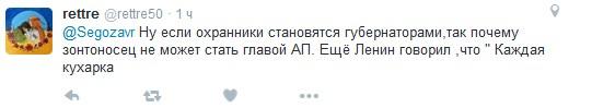 Він знав, як носити парасольку: соцмережі висміяли нового главу адміністрації Путіна (6)
