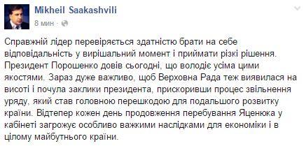 Яценюка меняют на Шокина: соцсети бурно отреагировали на обращение Порошенко (10)