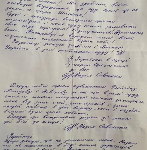 Мои судьи подписали себе смертный приговор: появилось новое письмо Савченко (1)