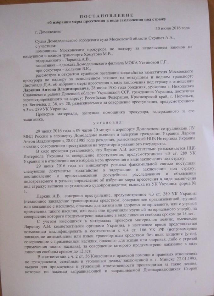 Росія вирішила видати Україні бойовика ДНР: опубліковані документи (1)