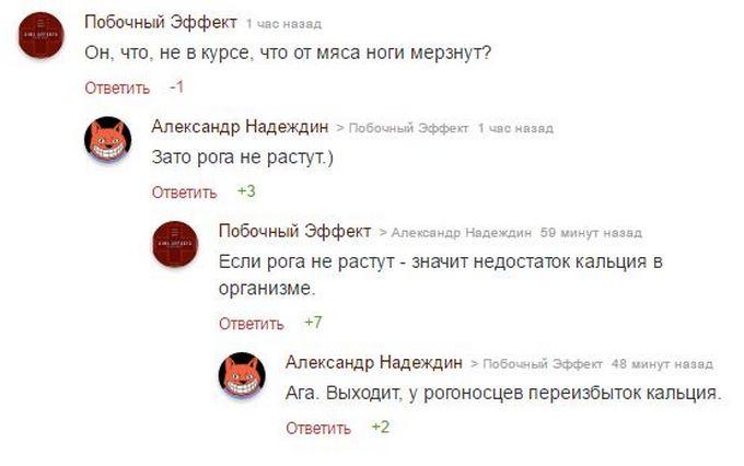 Лукашенко підірвав мережу своїм рецептом чоловічої сили (2)