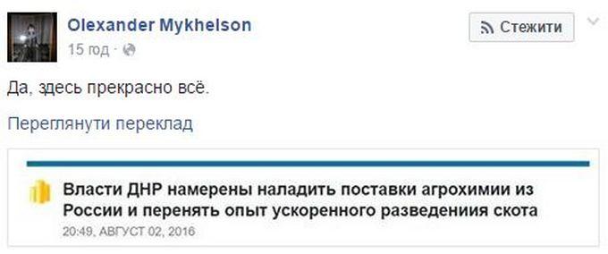 У мережі тонко пожартували над худобою ДНР (1)