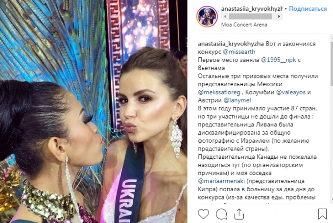 """Объявлена победительница """"Мисс Земля - 2018"""": яркие фото с финала конкурса (1)"""