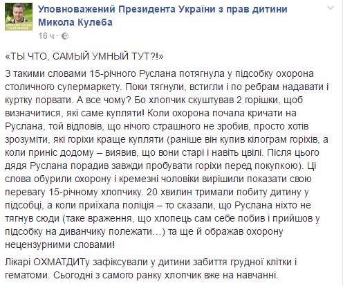 Избиение подростка в киевском супермаркете: появились новые подробности и видео (1)