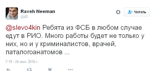 В ФСБ знову є робота: соцмережі бурхливо відреагували на рішення щодо Росії та Олімпіади (10)
