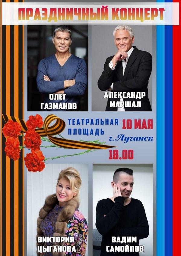 День победы в ОРДЛО: российские звезды готовят концерты в оккупированных Луганске и Донецке (1)