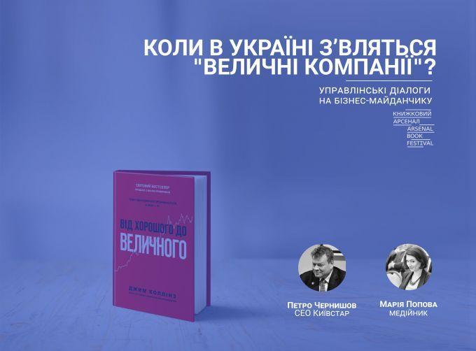 """Книжковий Арсенал: """"Коли в Україні з'являться """"Величні компанії""""? - ексклюзивна пряма трансляція (вiдео)"""