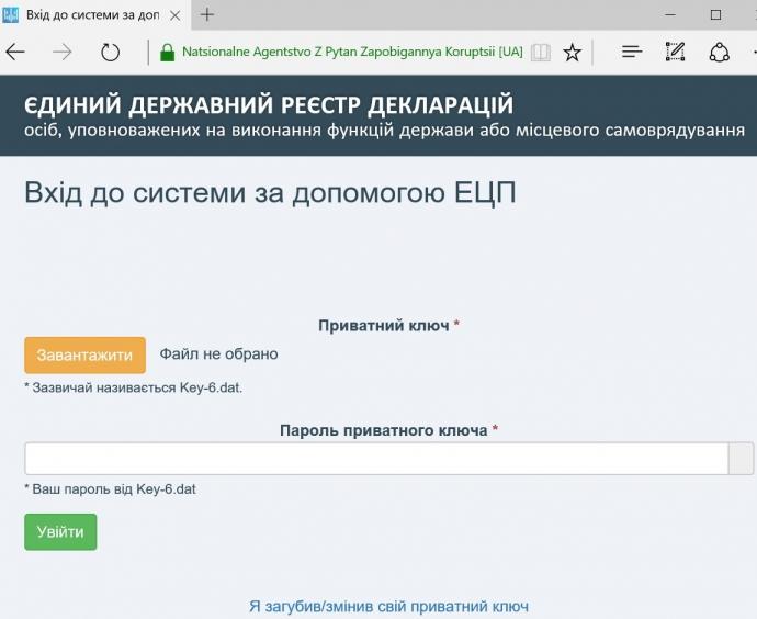Система е-декларирования в Украине запустилась, но с проблемами (2)
