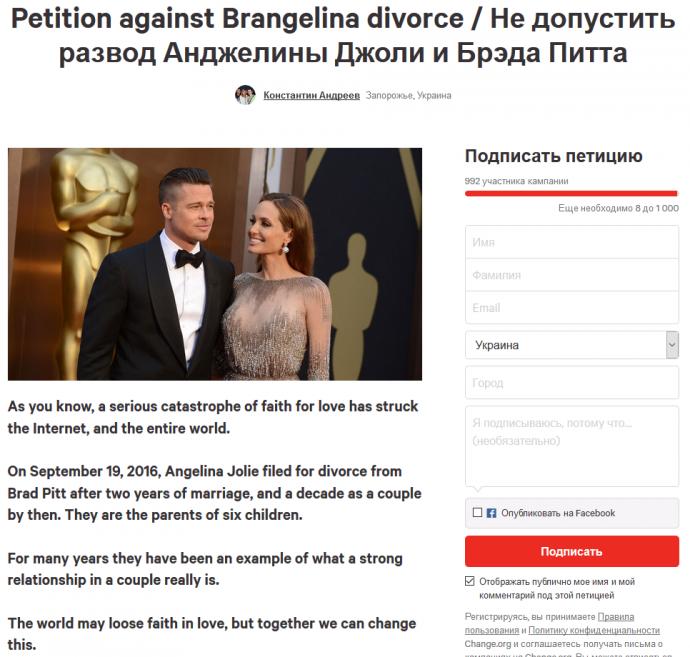 В Україні збирають підписи проти розлучення Джолі і Пітта (1)