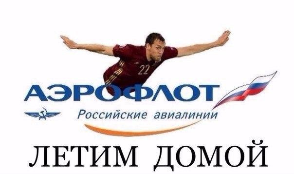 У соцмережах висміяли виліт Росії з Євро-2016: опубліковані фотожаби (3)