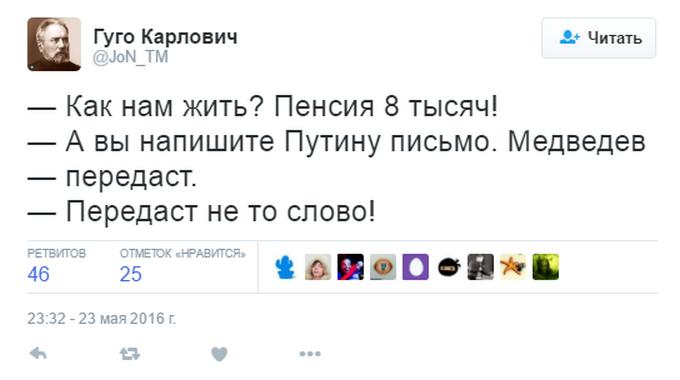 Грошей немає, але ви тримайтеся: слова Медведєва кримчанам підірвали соцмережі (2)