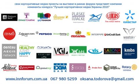 """Бизнес-форум """"Инновации в коммуникациях. Тренды 2016"""" пройдет в Киеве в ноябре (2)"""