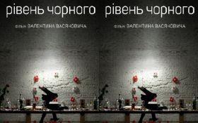 """Стало известно, какой фильм будет представлять Украину на премии """"Оскар"""""""