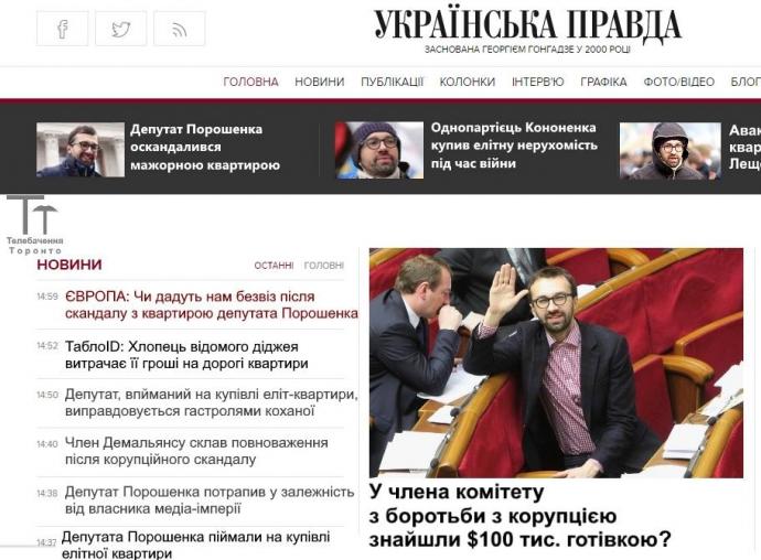 Якби про квартиру Лещенка писав Лещенко: соцмережі насмішила фотожаба (1)