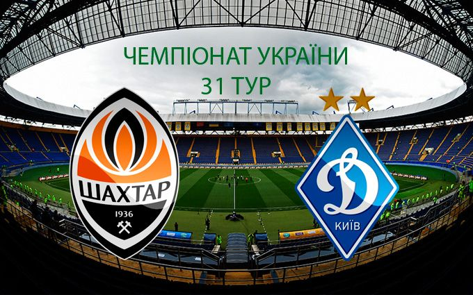 Шахтар - Динамо - 2-3: онлайн матчу і відео голів