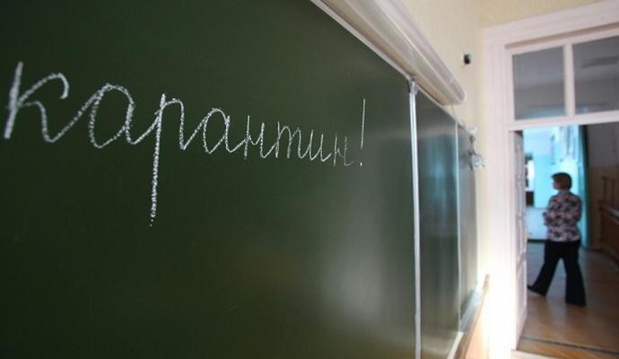 З 16 січня в школах Києва запроваджують карантин