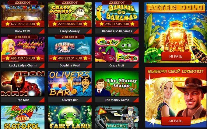 Как появились первые игры в интернет казино Вулкан?