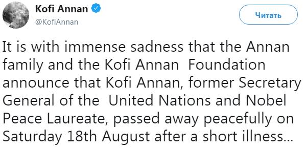 Умер экс-глава ООН Кофи Аннан (1)