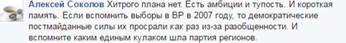 Нічого не змінилося: в соцмережах обговорюють нові партії Лещенко і Сакварелідзе (1)
