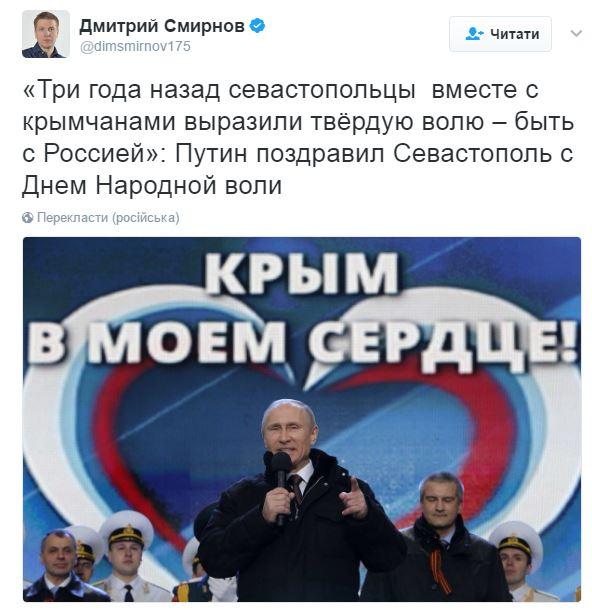 У Путина порадовались аннексии Крыма: в сети ответили анекдотом (1)
