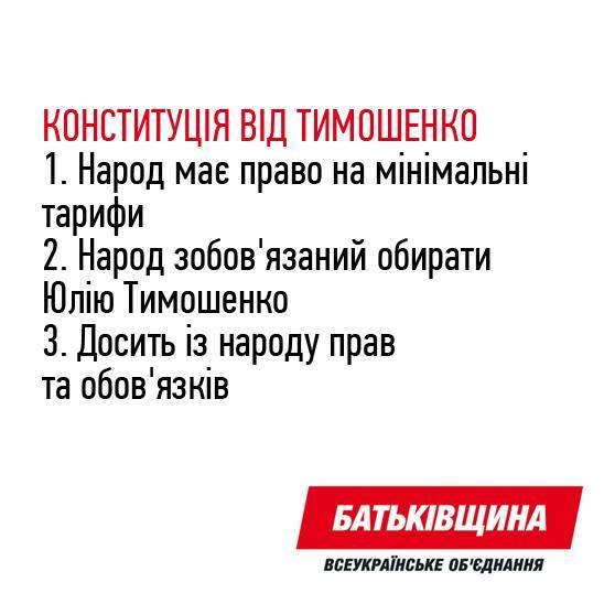 Конституції українських політиків: соцмережі повеселила добірка фотожаб (7)